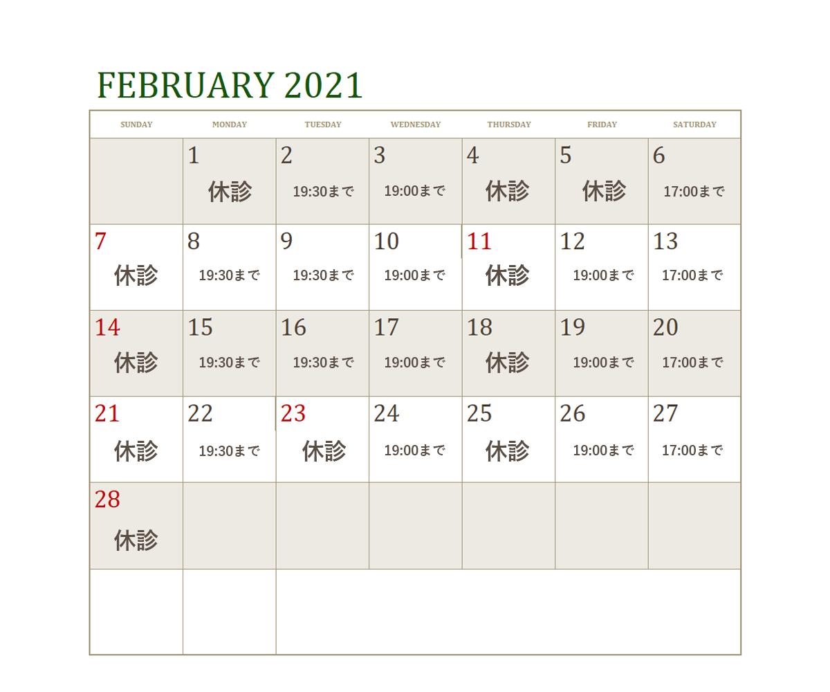 エーアンドケー江戸川橋デンタルクリニック 2021年2月のカレンダー